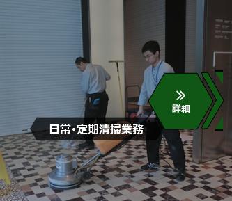 日常・定期清掃業務