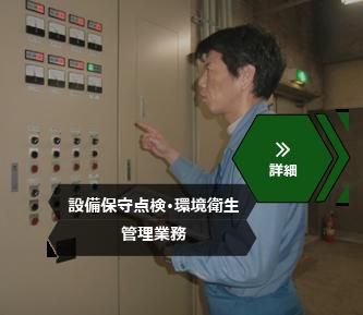 設備保守点検・環境衛生管理業務